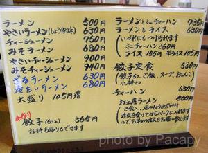 20091007kanazawatei3