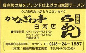 20091007kanazawatei4